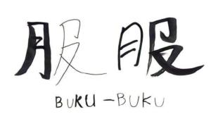 ブランドネームは「服服(BUKU-BUKU)」! SDGsへの取り組み!