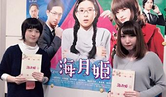 1/15スタート月9フジテレビ系ドラマ「海月姫」にてエスモード学生が衣装デザインを担当!