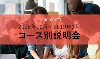 2018年10月~2019年3月:コース別説明会