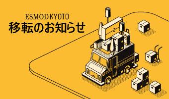エスモード京都校:移転のお知らせ