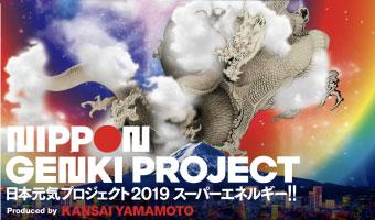 NIPPON GENKI PROJECT Produced by KANSAI YAMAMOTO