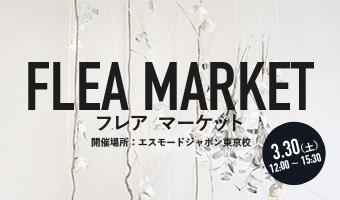 エスモード 「フレア マーケット」開催!