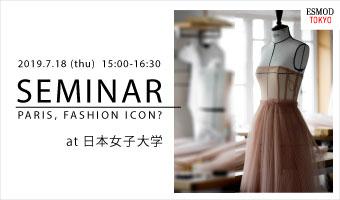 7/18(木)エスモード東京校ロマン先生が日本女子大学にてセミナーを開催します!