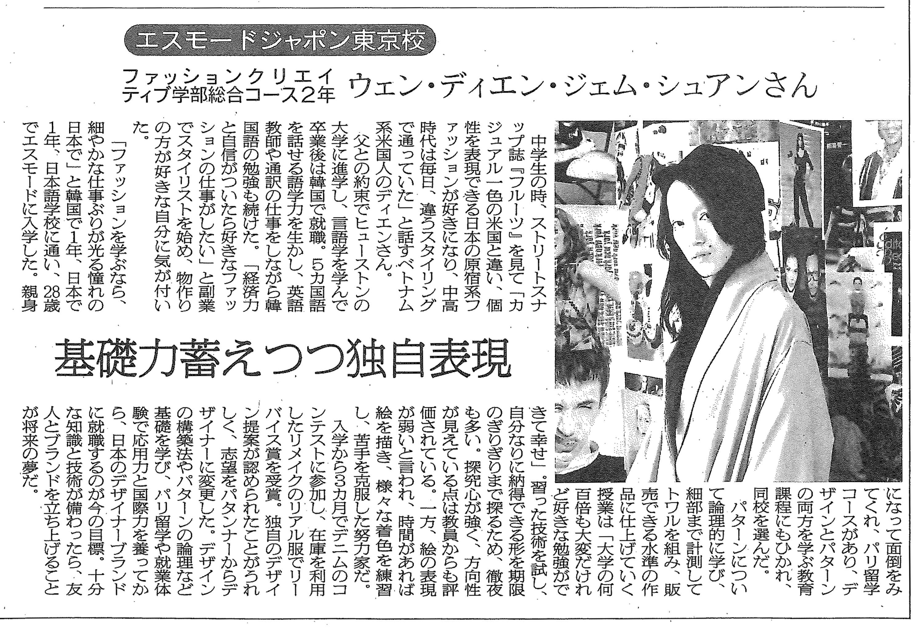 繊研新聞にエスモード東京校ウェン・ディエン・ジェム・シュアンさんが掲載されました!