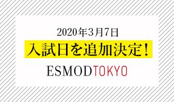 2020年3月7日入試日を追加決定!
