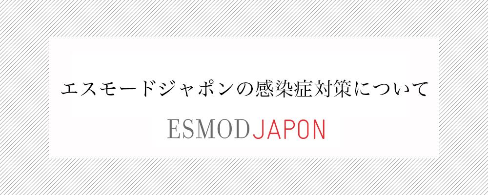 エスモードジャポンの感染症対策について